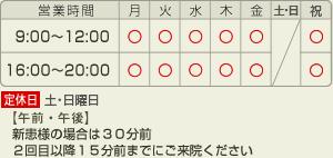 受付時間:月、火、水、金曜8時半から12時、15時半から19時半。木曜は8時半から12時。土曜は8時半から13時まで。日曜祝日は休診